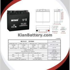 مشخصات باتری 18 آمپر ساعت یو پی اس هیتاکو
