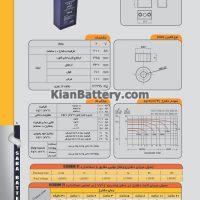 مشخصات باتری 2 ولت 200 آمپر ساعت یو پی اس صباباتری