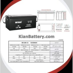 مشخصات باتری 200 آمپر ساعت یو پی اس هیتاکو