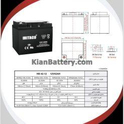 مشخصات باتری 42 آمپر ساعت یو پی اس هیتاکو