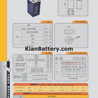 مشخصات باتری 2 ولت 420 ساعت یو پی اس صباباتری
