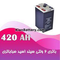 باتری 2 ولت 420 ساعت یو پی اس صباباتری