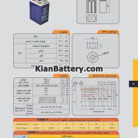 مشخصات باتری 2 ولت 600 ساعت یو پی اس صباباتری