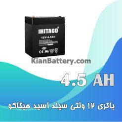 باتری 4.5 آمپر ساعت یو پی اس هیتاکو