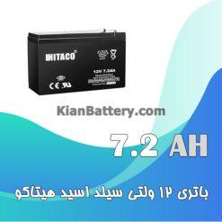 باتری 7.2 آمپر ساعت یو پی اس هیتاکو