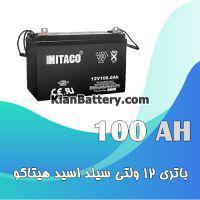 باتری 100 آمپر ساعت یو پی اس هیتاکو