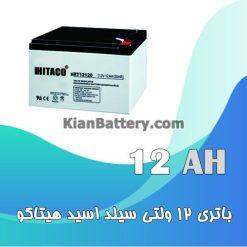 باتری 9 آمپر ساعت یو پی اس هیتاکو