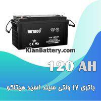 باتری 120 آمپر ساعت یو پی اس هیتاکو