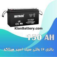 باتری 150 آمپر ساعت یو پی اس هیتاکو