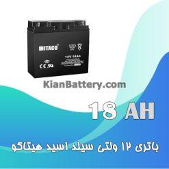 باتری 18 آمپر ساعت یو پی اس هیتاکو