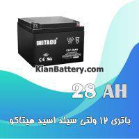 باتری 28 آمپر ساعت یو پی اس هیتاکو