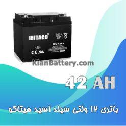 باتری 42 آمپر ساعت یو پی اس هیتاکو