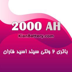 باتری 2 ولت 2000 آمپر ساعت یو پی اس فاران