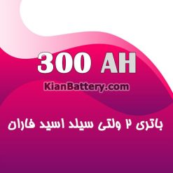 باتری 2 ولت 300 آمپر ساعت یو پی اس فاران