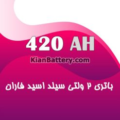باتری 2 ولت 420 آمپر ساعت یو پی اس فاران