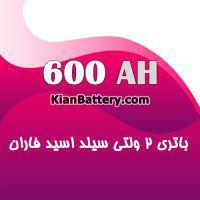 باتری 2 ولت 600 آمپر ساعت یو پی اس فاران