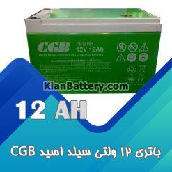 باتری 12 آمپر ساعت یو پی اس CGB