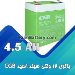 باتری 4.5 آمپر ساعت یو پی اس CGB