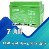 باتری 7 آمپر ساعت یو پی اس CGB