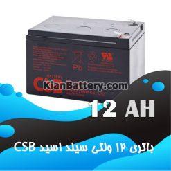 باتری 12 آمپر ساعت یو پی اس CSB