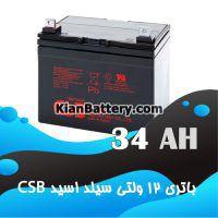 باتری 34 آمپر ساعت یو پی اس CSB