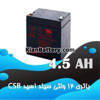 باتری 4.5 آمپر ساعت یو پی اس CSB