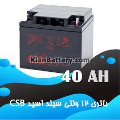 باتری 40 آمپر ساعت یو پی اس CSB