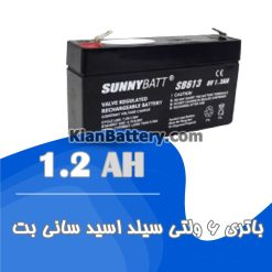 باتری 1.2 آمپر ساعت 6 ولت یو پی اس سانی بت
