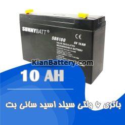 باتری 10 آمپر ساعت 6 ولت یو پی اس سانی بت