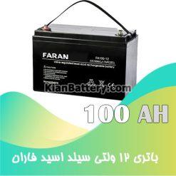 باتری 100 آمپر ساعت یو پی اس فاران