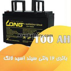 باتری 100 آمپر ساعت یو پی اس لانگ