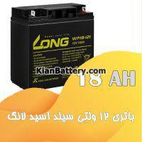 باتری 18 آمپر ساعت یو پی اس لانگ