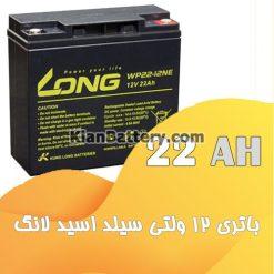 مشخصات باتری 22 آمپر ساعت یو پی اس لانگ