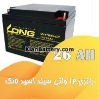باتری 26 آمپر ساعت یو پی اس لانگ