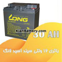 باتری 30 آمپر ساعت یو پی اس لانگ