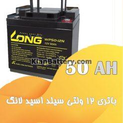باتری 50 آمپر ساعت یو پی اس لانگ