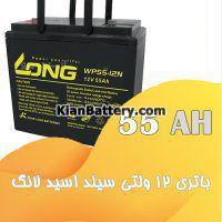 باتری 55 آمپر ساعت یو پی اس لانگ