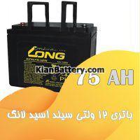 باتری 75 آمپر ساعت یو پی اس لانگ