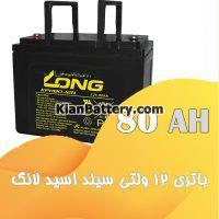 باتری 80 آمپر ساعت یو پی اس لانگ