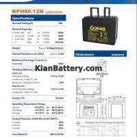 مشخصات باتری 80 آمپر ساعت یو پی اس لانگ