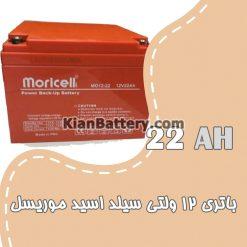 باتری 22 آمپر ساعت یو پی اس موریسل