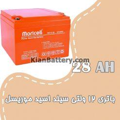 باتری 28 آمپر ساعت یو پی اس موریسل