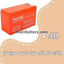 باتری 7 آمپر ساعت یو پی اس موریسل