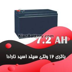 باتری 7.2 آمپر ساعت یو پی اس نارادا