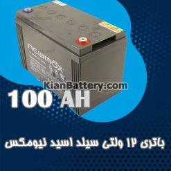باتری 100 آمپر ساعت یو پی اس نیومکس