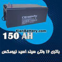 باتری 150 آمپر ساعت یو پی اس نیومکس