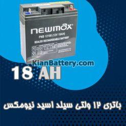 باتری 18 آمپر ساعت یو پی اس نیومکس