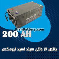 باتری 200 آمپر ساعت یو پی اس نیومکس