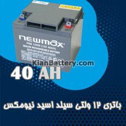 باتری 40 آمپر ساعت یو پی اس نیومکس