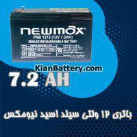 باتری 7.2 آمپر ساعت یو پی اس نیومکس